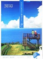 恋人と訪れ日本海の美しい眺望に浸った越前岬水仙ランド