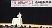 「桜を見る会」追及訴え 福井で県民集会 安倍政権の退陣要求