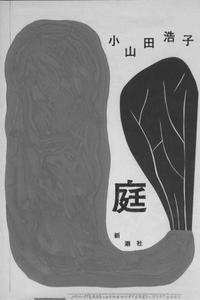 『庭』小山田浩子著 境界の手触り伝える