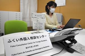 13言語に対応しているふくい外国人相談センター=福井県国際交流会館