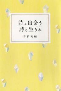 『詩と出会う 詩と生きる』若松英輔著 悲しみを糧に世界とつながる