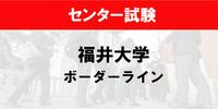 センターボーダー福井大学2020