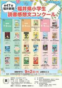 第47回福井県小学生読書感想文コンクール