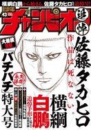 20日発売『週刊少年チャンピオン』相撲漫画・佐藤…