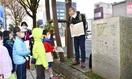 街巡り漢字の由来学ぶ 親子ら20人、白川静さん…