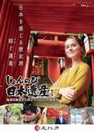 文化庁、日本遺産をTBSとPR