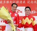 地方競馬、的場騎手が記念祝賀会