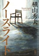 『ノースライト』横山秀夫著 家族の危うさ、苦さ、…