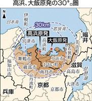 高浜、大飯原発の30キロ圏