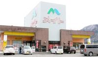 上志比「メイト」月末閉店 創業25年 組合員減、競合出店で 永平寺町内SC姿消す