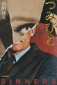 『つみびと』山田詠美著 無力な子どもの絶望の深さ
