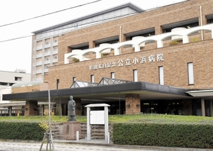 杉田玄白記念公立小浜病院=2015年、福井県小浜市大手町