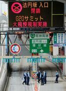 日本初のG20、あす開幕