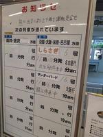 クマ出没による列車の遅れを知らせる掲示板=10月23日、福井県敦賀市のJR敦賀駅