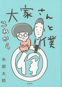 『大家さんと僕 これから』矢部太郎著 ランデブーは続く