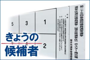 参院選福井選挙区3候補の日程7月8日