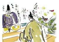 桔梗の覇道_明智光秀(53) 第2章 信長【23】 作・早見俊