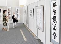 「日展十二人展」多彩な書ずらり 本社で開幕