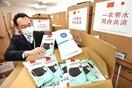 中国浙江省から医療用マスク5万枚