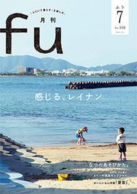 月刊fu 2016年7月号