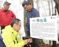 鯖街道 分かりやすく 小浜の市民団体 ルート上に標識、看板