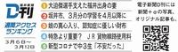 D刊週間ランキング【3月6日~12日】