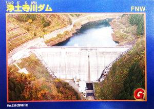 浄土寺川ダムカード10年ぶり一新