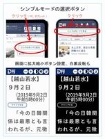 福井新聞D刊シンプルモード
