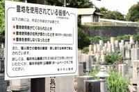 福井市墓地の2千区画が使用者不明