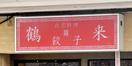 「駅前ギョーザ」の鶴来が閉店