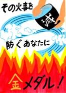 防火ポスター審査 尾下さんら県出品 敦賀美方消防