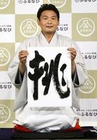自分で書いた「挑」の字を手にする元貴乃花親方の花田光司さん=20日、東京都内