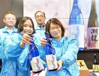 坂井・兵庫地区 地酒「淵龍」の新商品発表 軽やか辛口楽しんで