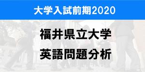 福井県立大学英語の問題分析2020