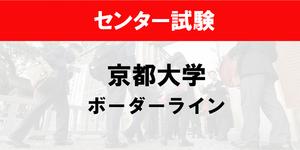 大学入試センター試験2020の京都大学のボーダーライン