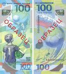 ロシア、W杯で記念紙幣