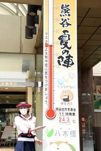 埼玉・熊谷市に恒例の大温度計