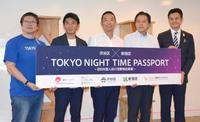 渋谷と新宿で外国人用飲食券