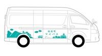 協働バスの愛称付けて 池田町 19日まで募る