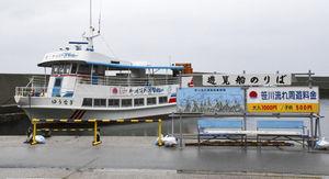 新潟と山形、地震で観光地影響は