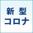 【コロナ7/5速報】宮崎市、40代男性の感染確認