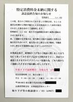 福井県内で確認された架空請求はがき(一部を加工しています)