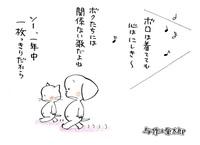 与作と楽太郎(199)