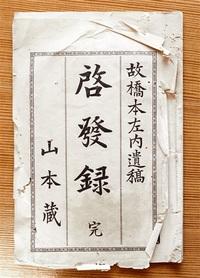 啓発録、明治22年出版本 あわらで発見 橋本左内「流布きっかけ」