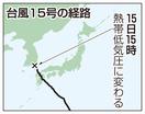台風15号消滅も大雨に警戒必要