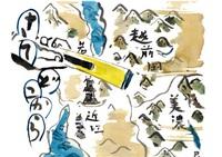 桔梗の覇道_明智光秀(67)第3章 魔王【7】 作・早見俊