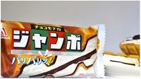 「チョコモナカ」あの食感の秘密
