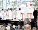 陛下即位祝い繁栄願う 福井 大嘗祭前に大会
