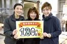 福井国体まであと180日