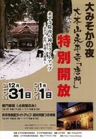 大本山永平寺の唐門の特別開放を知らせるチラシ